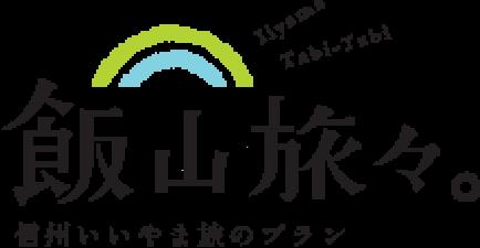 飯山旅々 信州いいやま旅のプラン